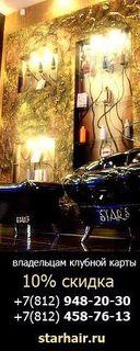 Салон Stars, фото №3