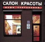 Салон Маши Султановой , фото №4